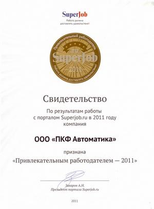 Вакансии работ в москве проектирование